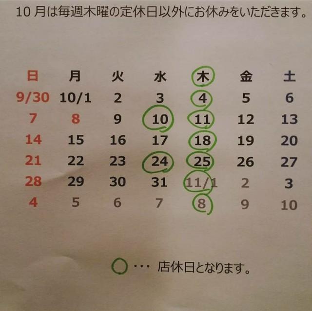 201810店休日.jpg