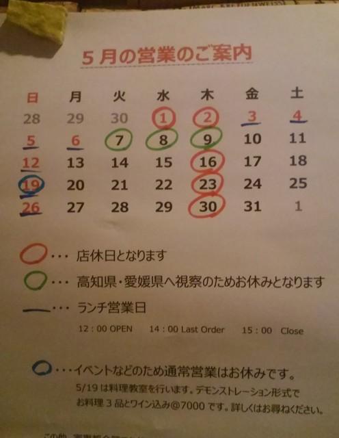 201905営業案内.jpg